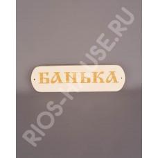 "Табличка ""Банька"" из массива 280*80 ТМ ""Бацькина баня"", арт. 30365"