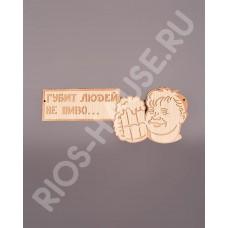 """Табличка """"Губит людей не пиво..."""" в индивидуальной упаковке ТМ """"Бацькина баня"""", арт. 30309"""